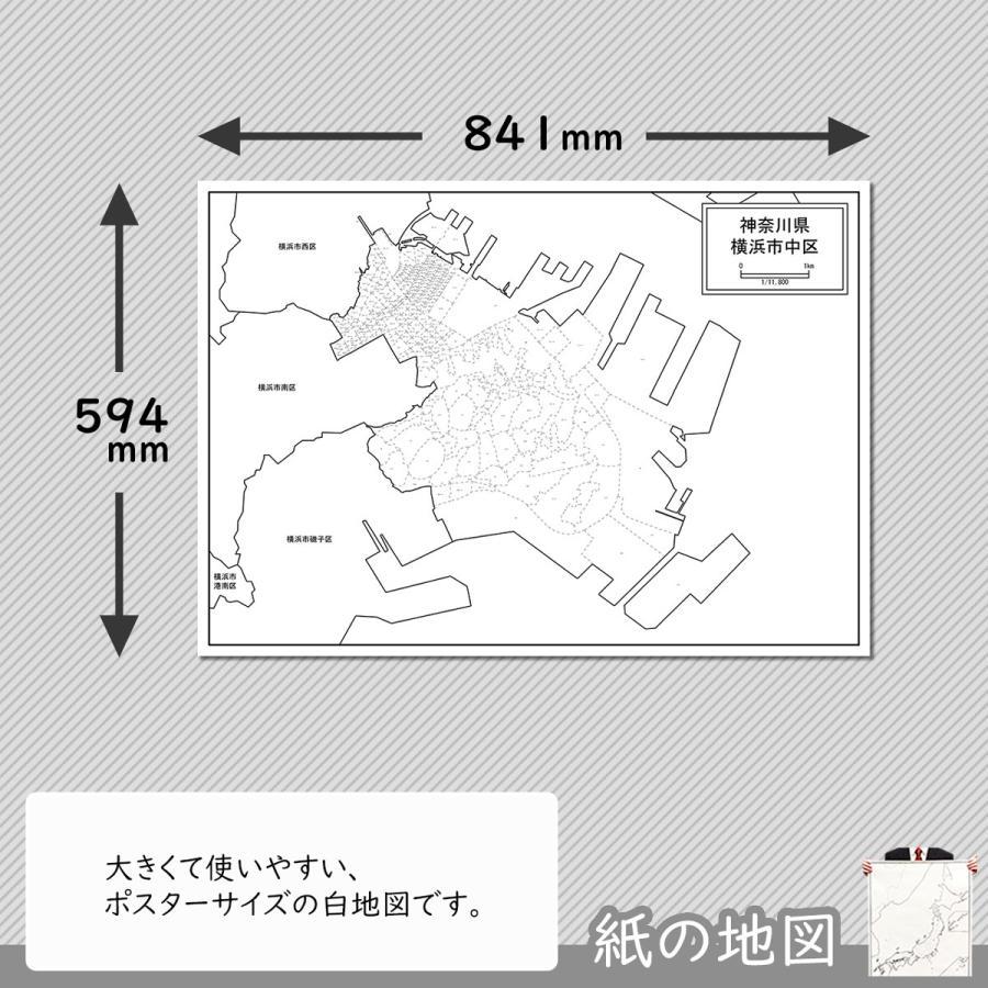 横浜市中区の紙の地図 freemap 02