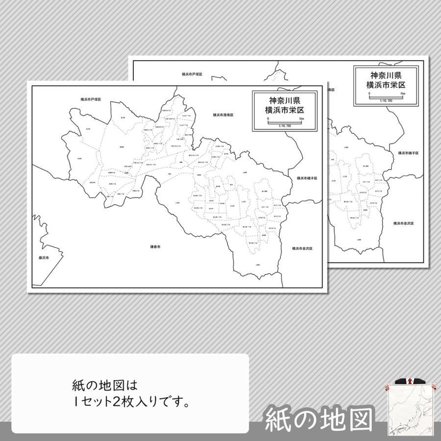 横浜市栄区の紙の地図 freemap 04