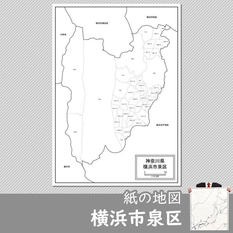 横浜市泉区の紙の地図|freemap