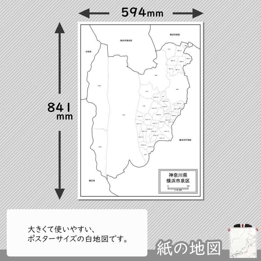 横浜市泉区の紙の地図|freemap|02