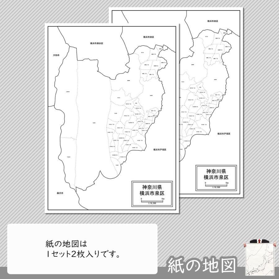 横浜市泉区の紙の地図|freemap|04