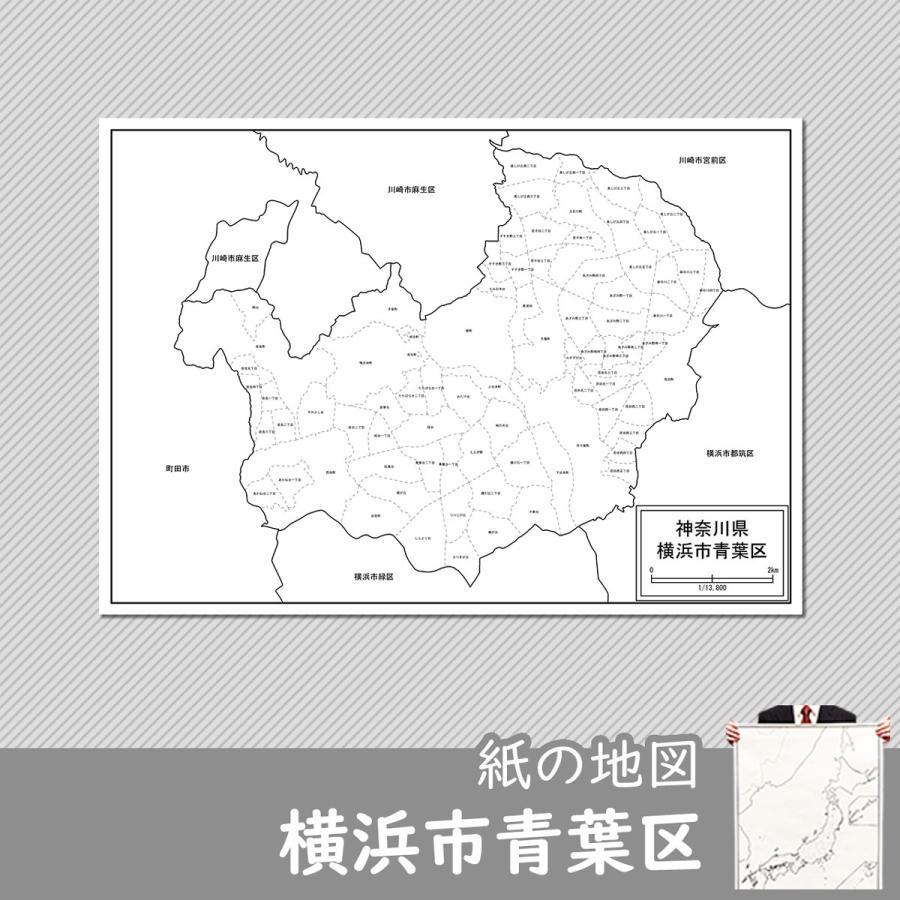 横浜市青葉区の紙の地図|freemap