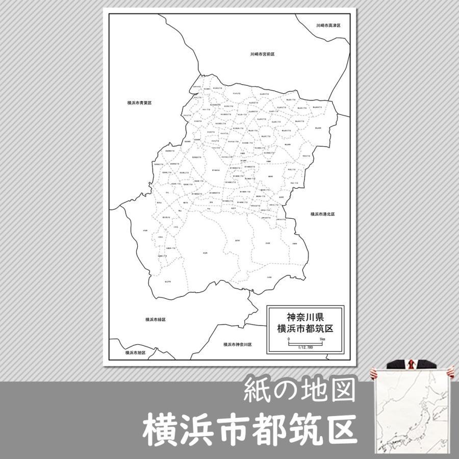 横浜市都筑区の紙の地図 freemap