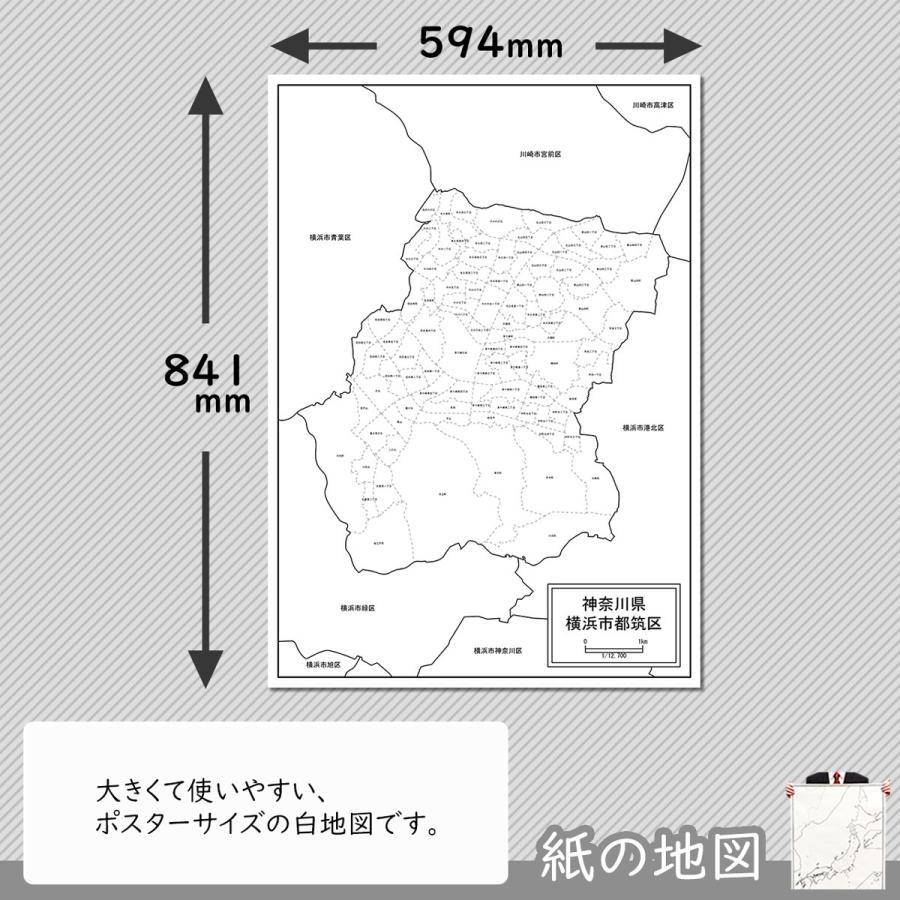 横浜市都筑区の紙の地図 freemap 02