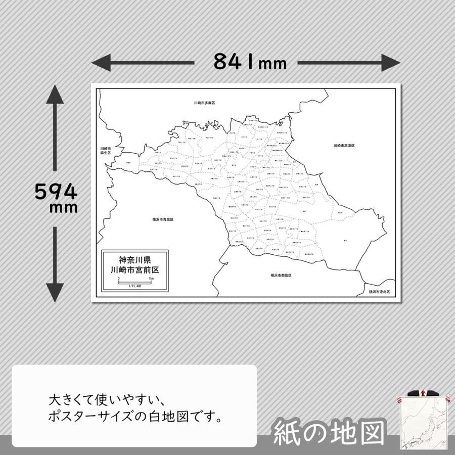 川崎市宮前区の紙の地図 freemap 02