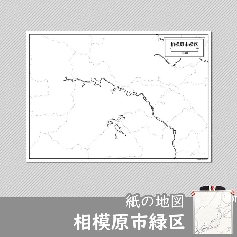 相模原市緑区の紙の白地図 A1サイズ2枚セット|freemap