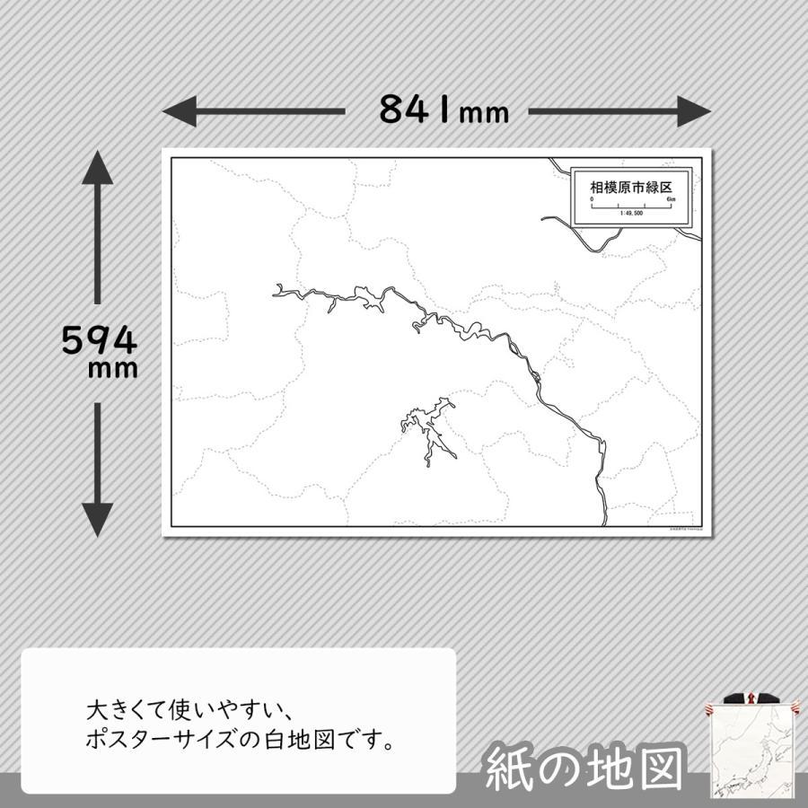 相模原市緑区の紙の白地図 A1サイズ2枚セット|freemap|02