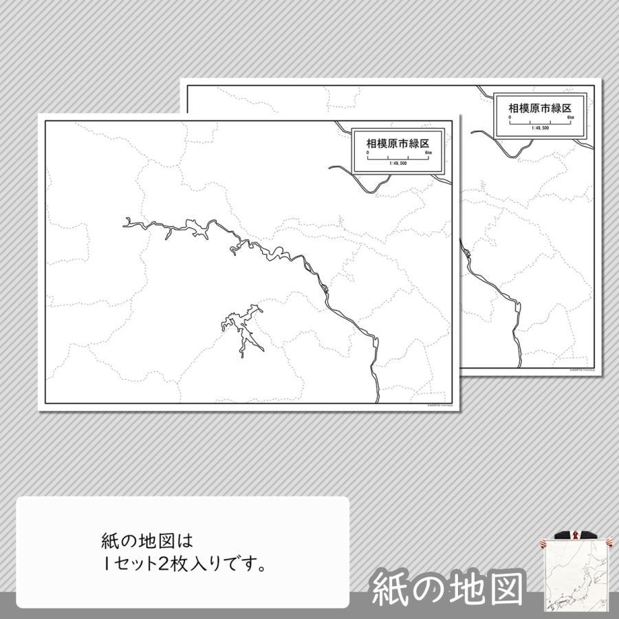 相模原市緑区の紙の白地図 A1サイズ2枚セット|freemap|04