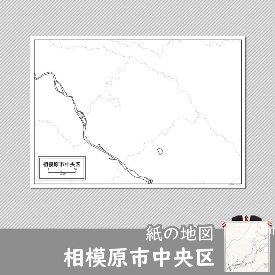 相模原市中央区の紙の白地図 A1サイズ2枚セット|freemap