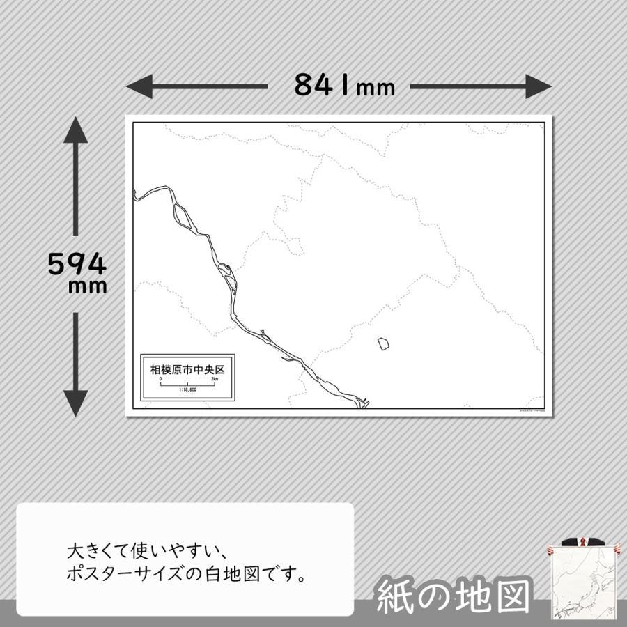 相模原市中央区の紙の白地図 A1サイズ2枚セット|freemap|02