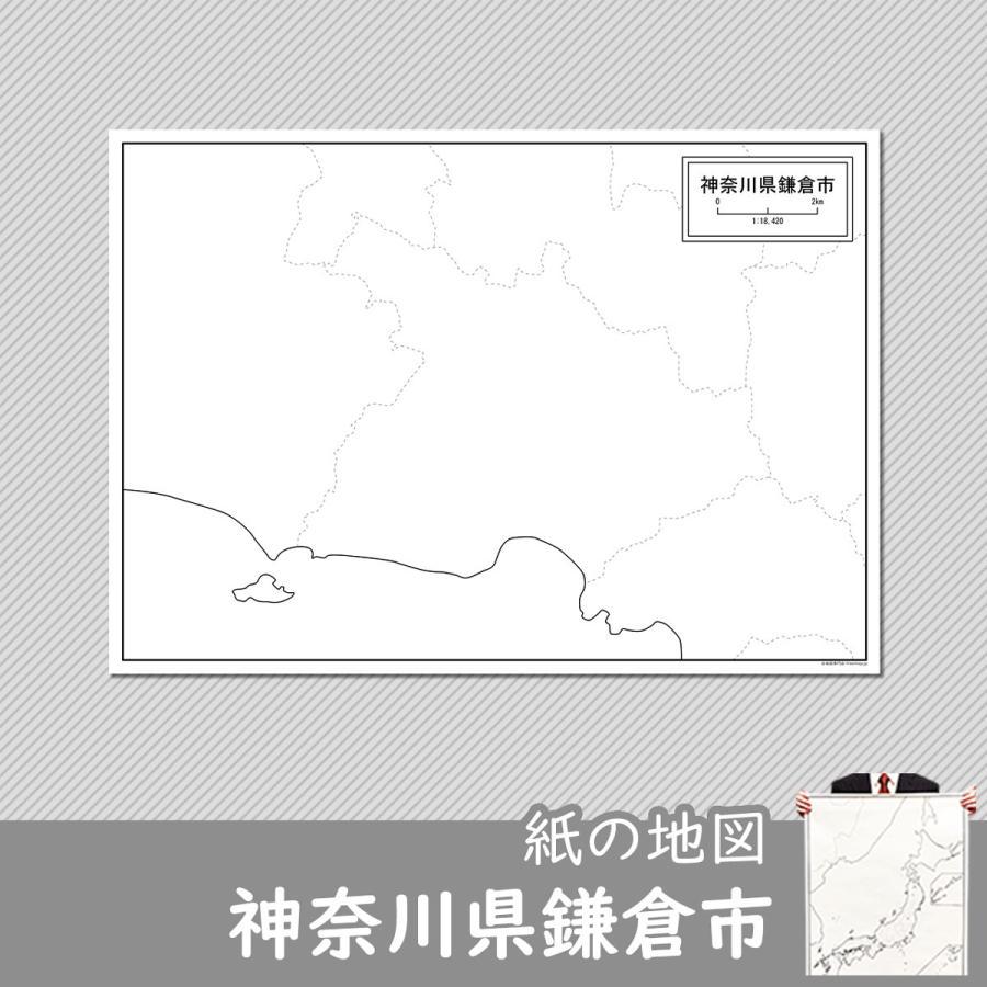 神奈川県鎌倉市の紙の白地図|freemap