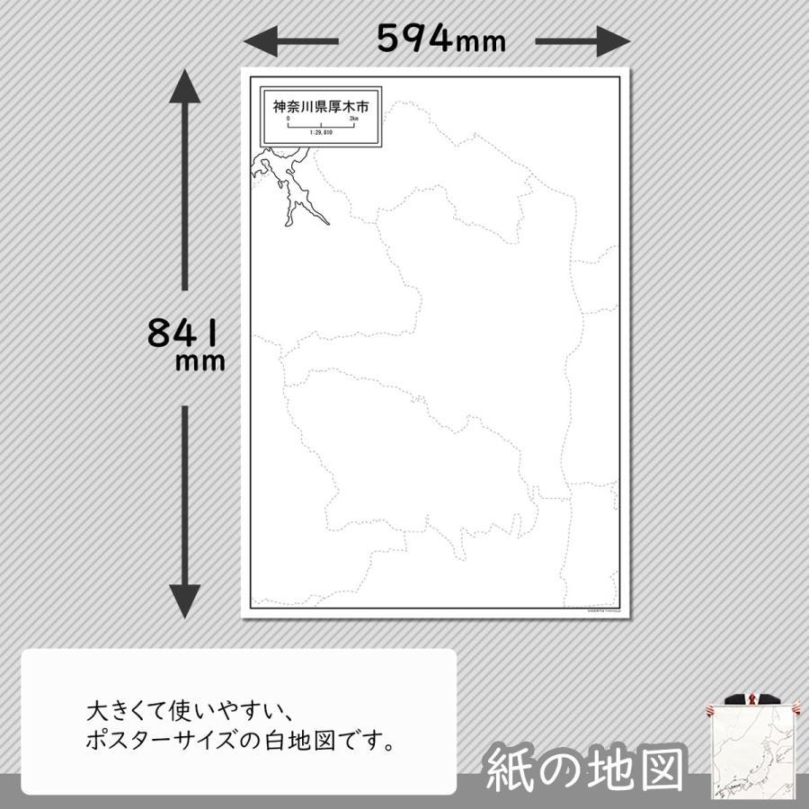 神奈川県厚木市の紙の白地図|freemap|02