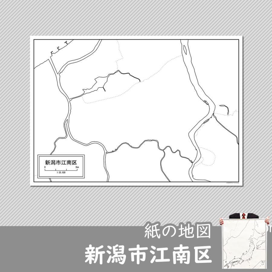新潟市江南区の紙の白地図 A1サイズ2枚セット freemap