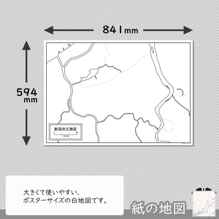 新潟市江南区の紙の白地図 A1サイズ2枚セット freemap 02