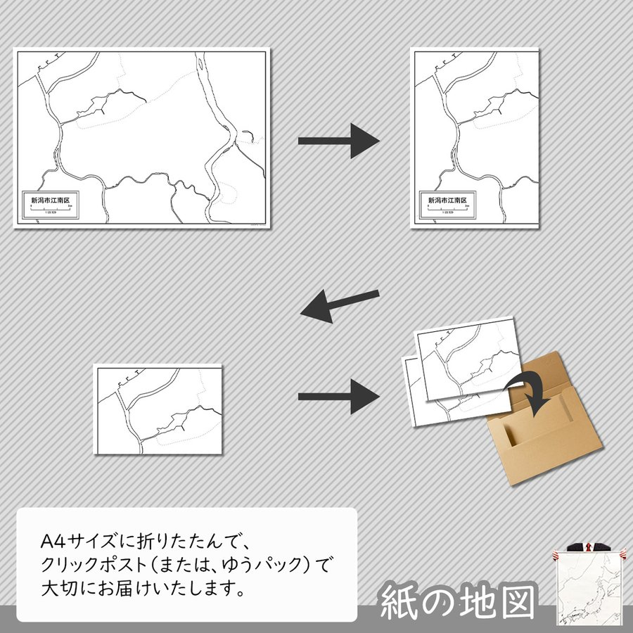 新潟市江南区の紙の白地図 A1サイズ2枚セット freemap 05