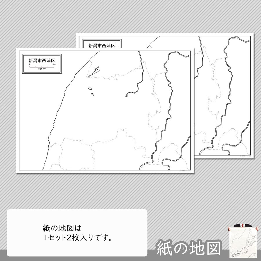 新潟市西蒲区の紙の白地図 A1サイズ2枚セット|freemap|04