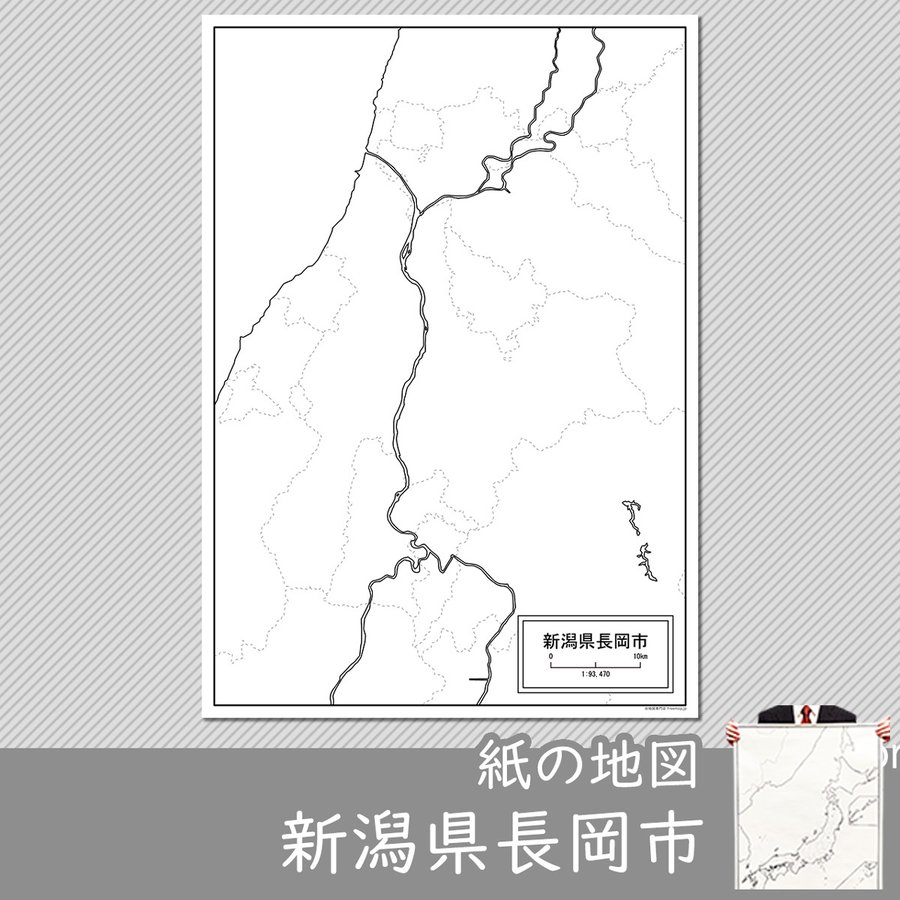 新潟県長岡市の紙の白地図 A1サイズ2枚セット freemap