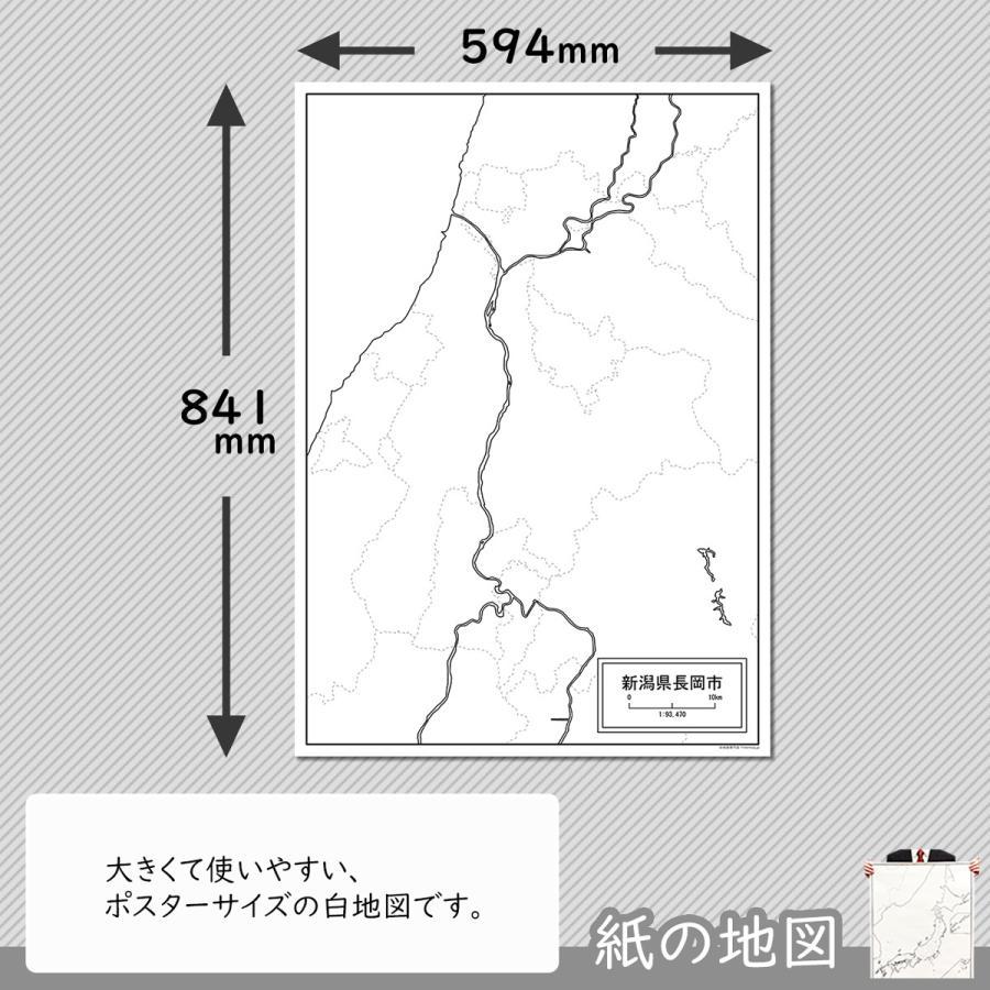 新潟県長岡市の紙の白地図 A1サイズ2枚セット freemap 02