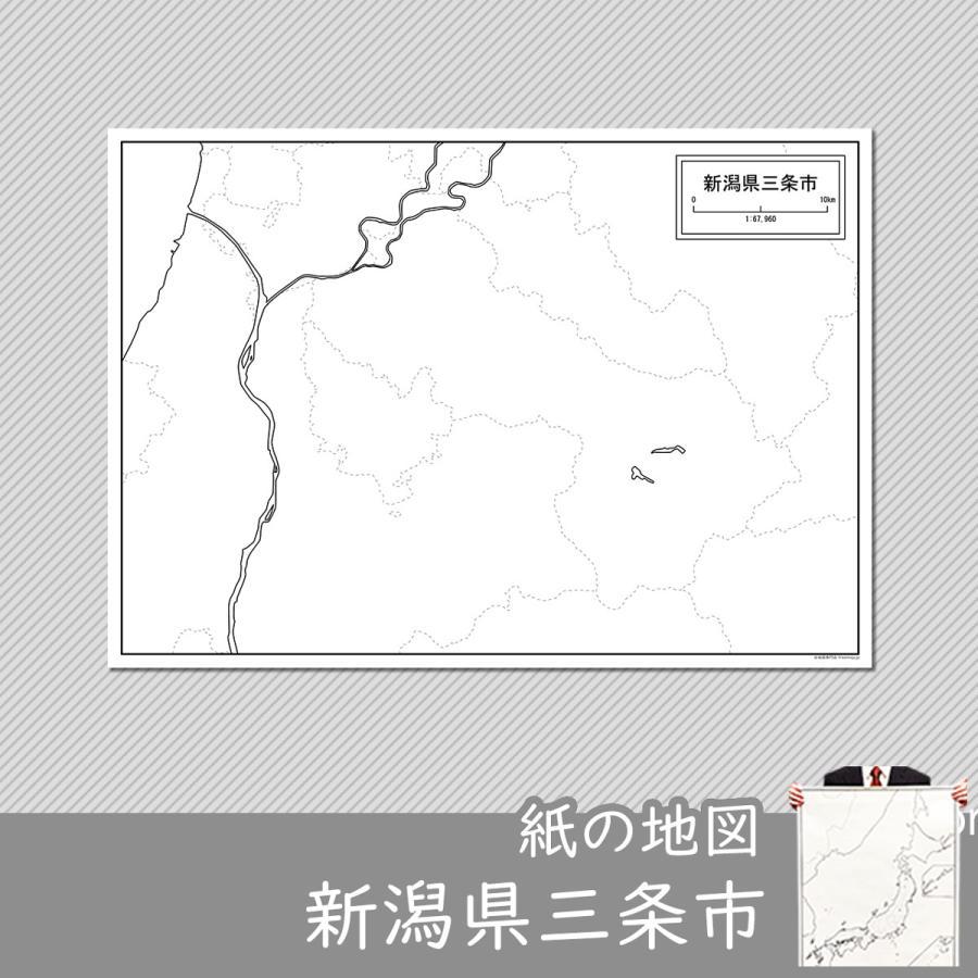 新潟県三条市の紙の白地図 A1サイズ2枚セット|freemap