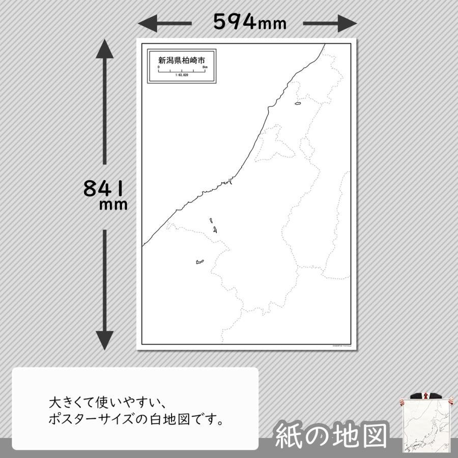 新潟県柏崎市の紙の白地図 A1サイズ2枚セット|freemap|02