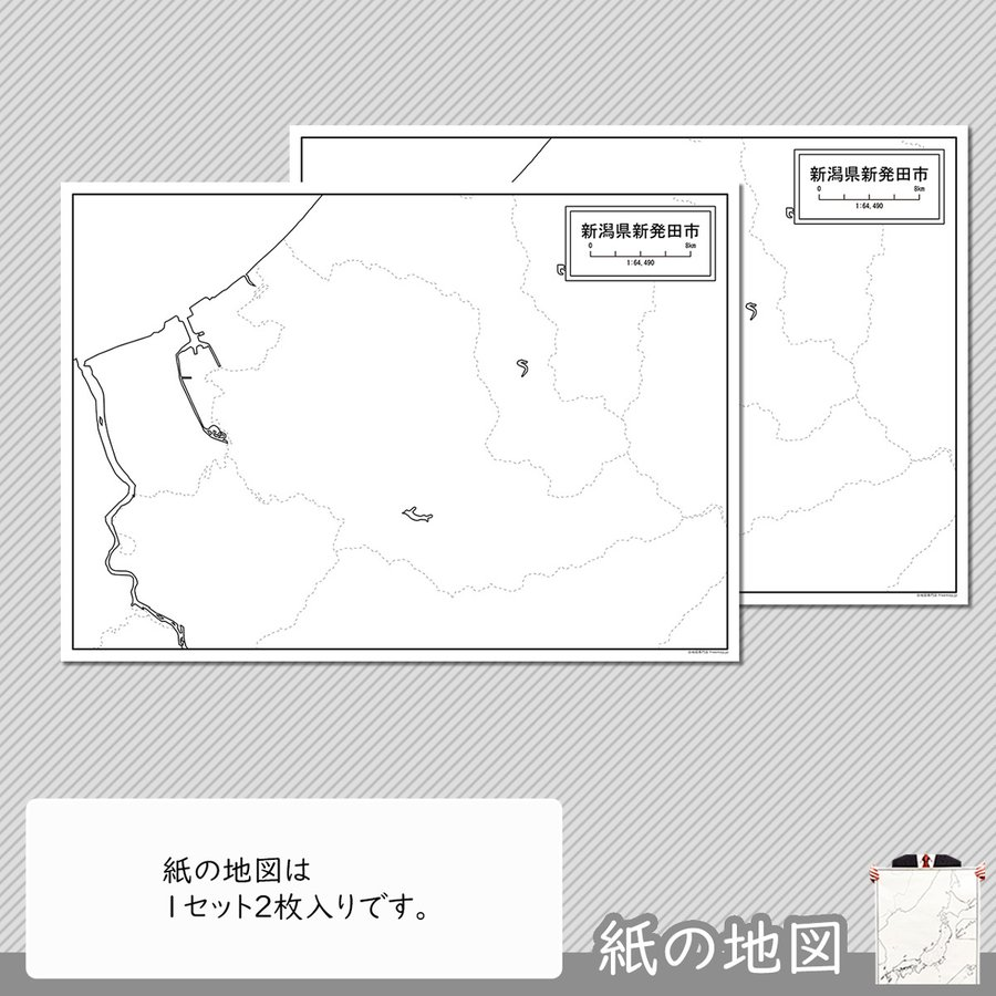 新潟県新発田市の紙の白地図 A1サイズ2枚セット|freemap|04