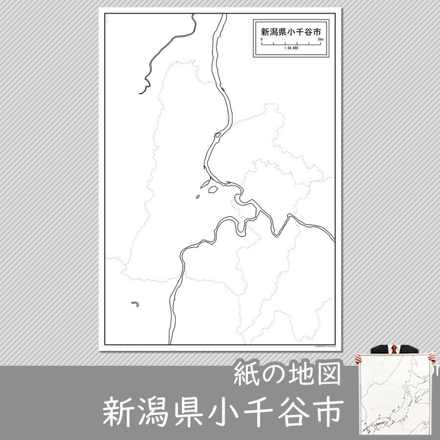 新潟県小千谷市の紙の白地図 A1サイズ2枚セット freemap