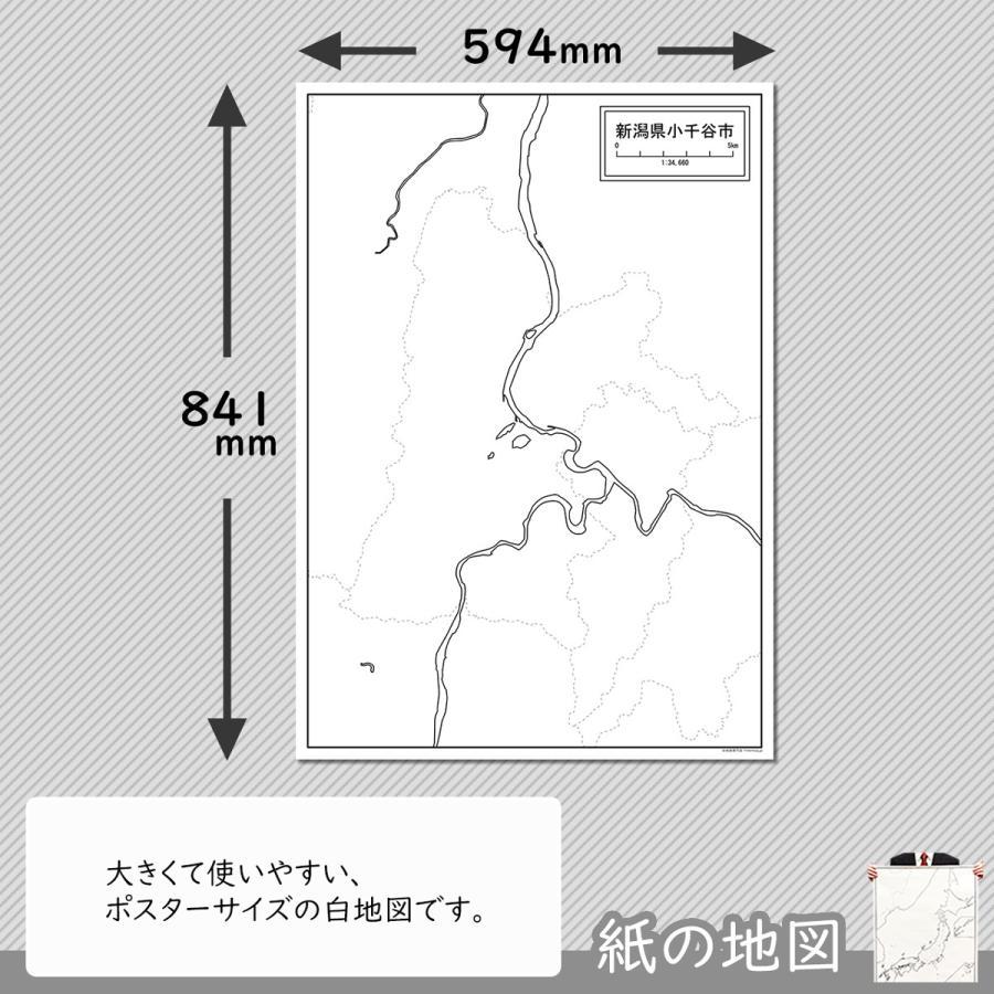 新潟県小千谷市の紙の白地図 A1サイズ2枚セット freemap 02