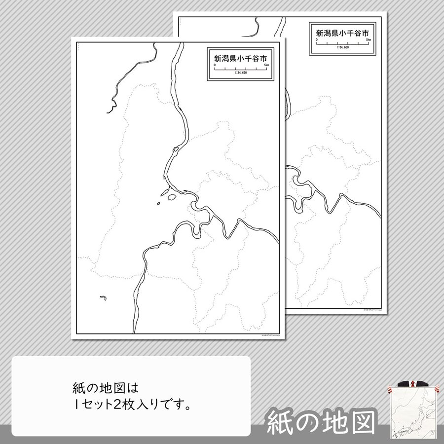 新潟県小千谷市の紙の白地図 A1サイズ2枚セット freemap 04