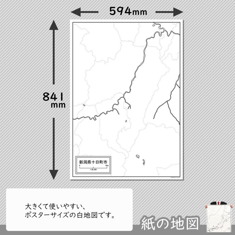 新潟県十日町市の紙の白地図 A1サイズ2枚セット|freemap|02