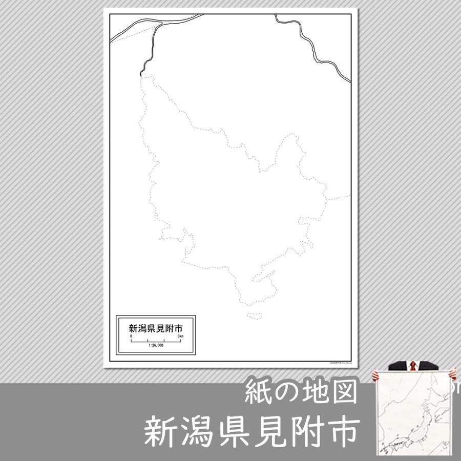 新潟県見附市の紙の白地図 A1サイズ2枚セット freemap