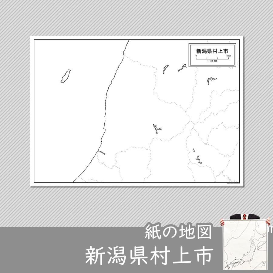 新潟県村上市の紙の白地図 A1サイズ2枚セット freemap