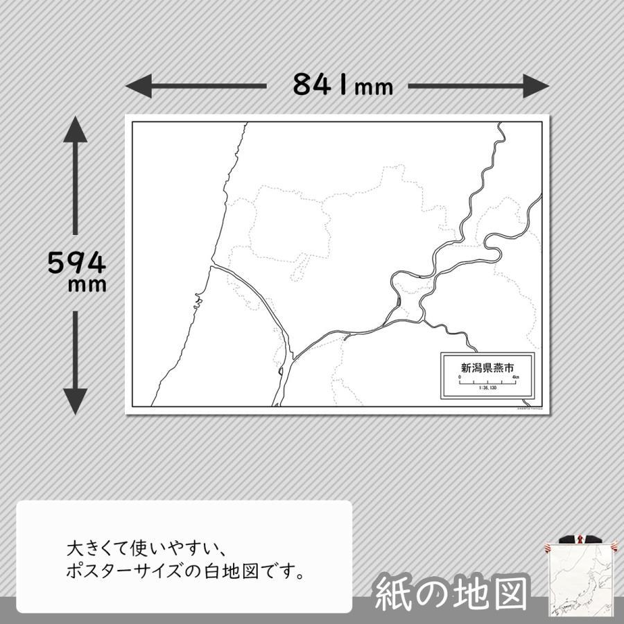 新潟県燕市の紙の白地図 A1サイズ2枚セット freemap 02