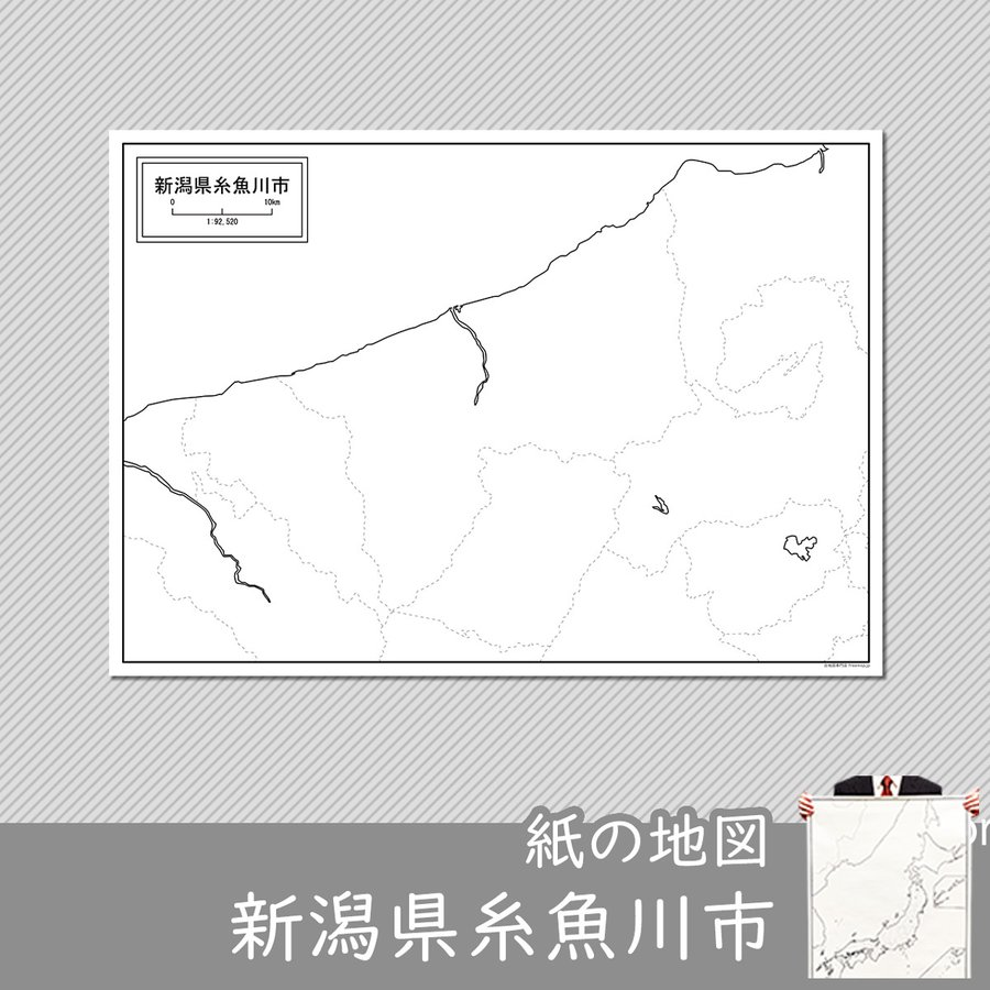新潟県糸魚川市の紙の白地図 A1サイズ2枚セット|freemap
