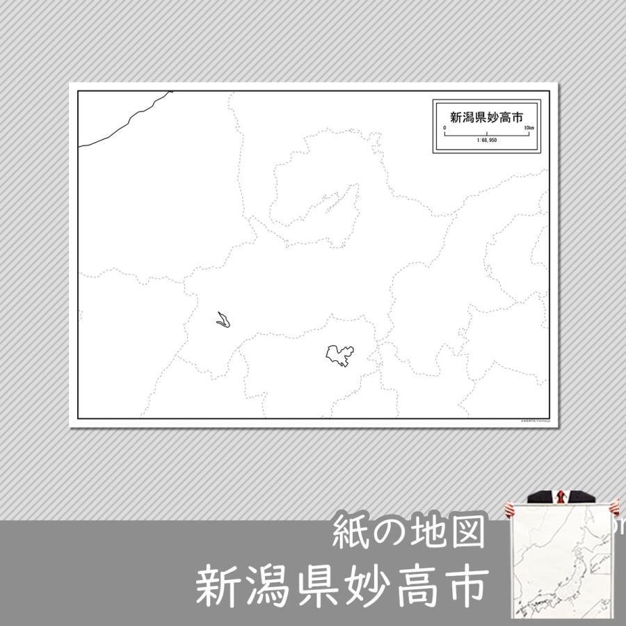新潟県妙高市の紙の白地図 A1サイズ2枚セット|freemap