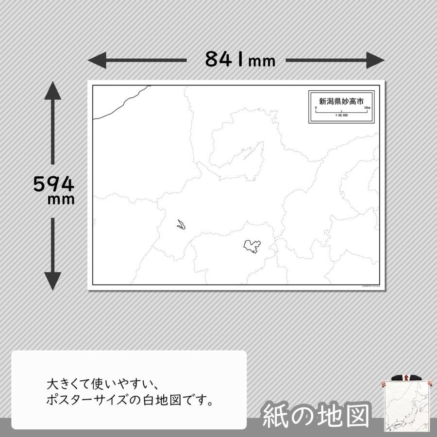 新潟県妙高市の紙の白地図 A1サイズ2枚セット|freemap|02