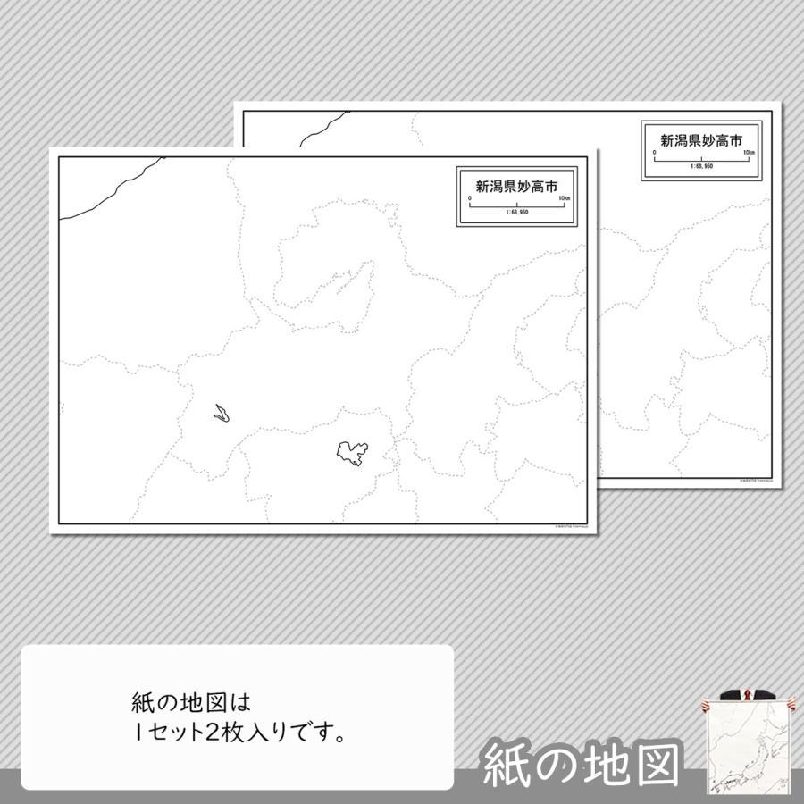 新潟県妙高市の紙の白地図 A1サイズ2枚セット|freemap|04