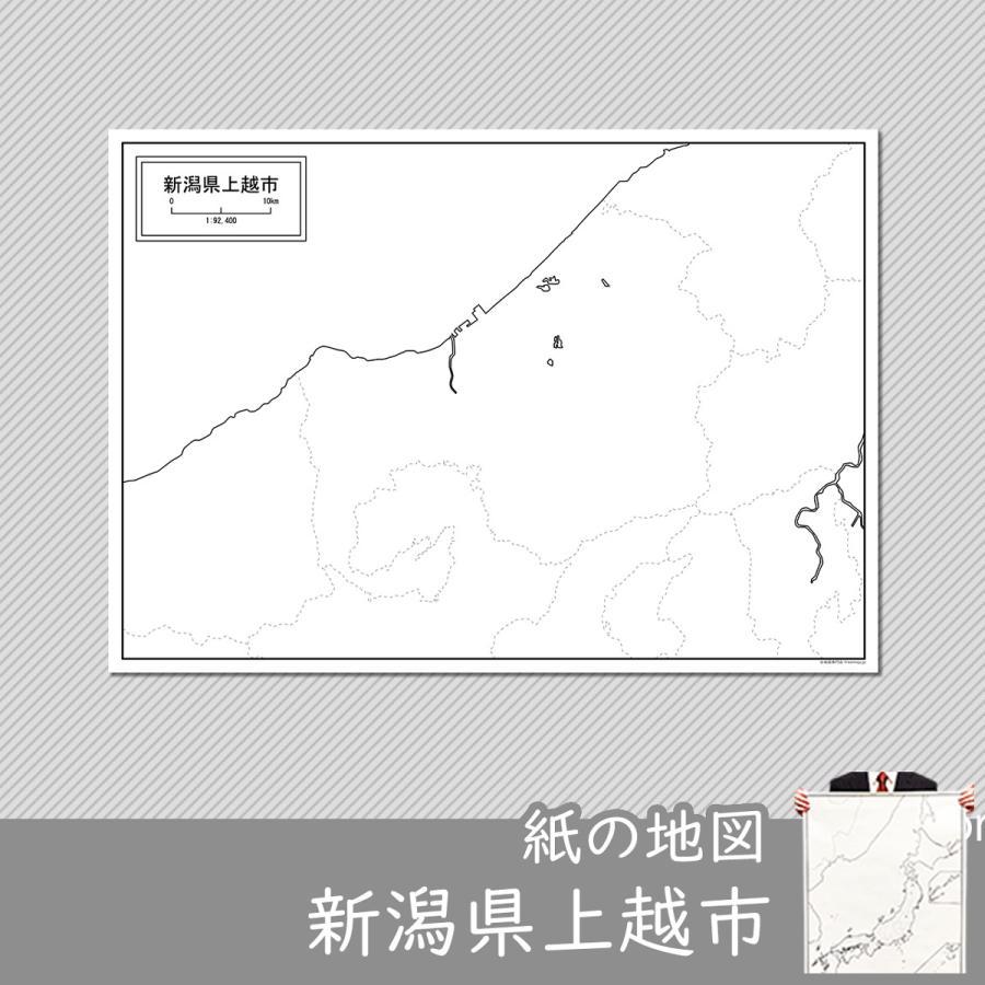新潟県上越市の紙の白地図 A1サイズ2枚セット|freemap