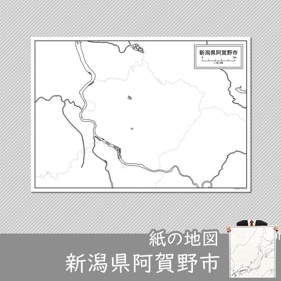 新潟県阿賀野市の紙の白地図 A1サイズ2枚セット|freemap