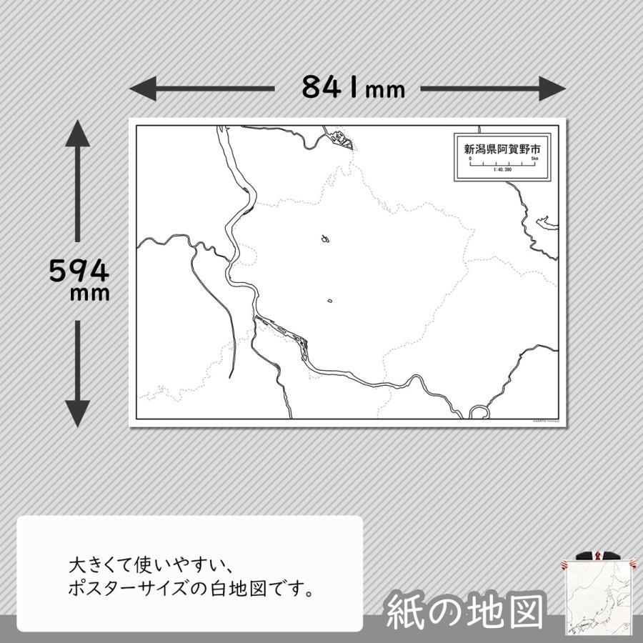 新潟県阿賀野市の紙の白地図 A1サイズ2枚セット|freemap|02