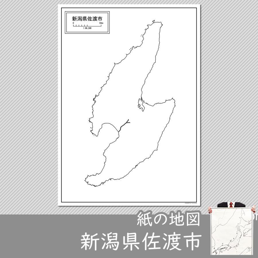 新潟県佐渡市の紙の白地図 A1サイズ2枚セット freemap