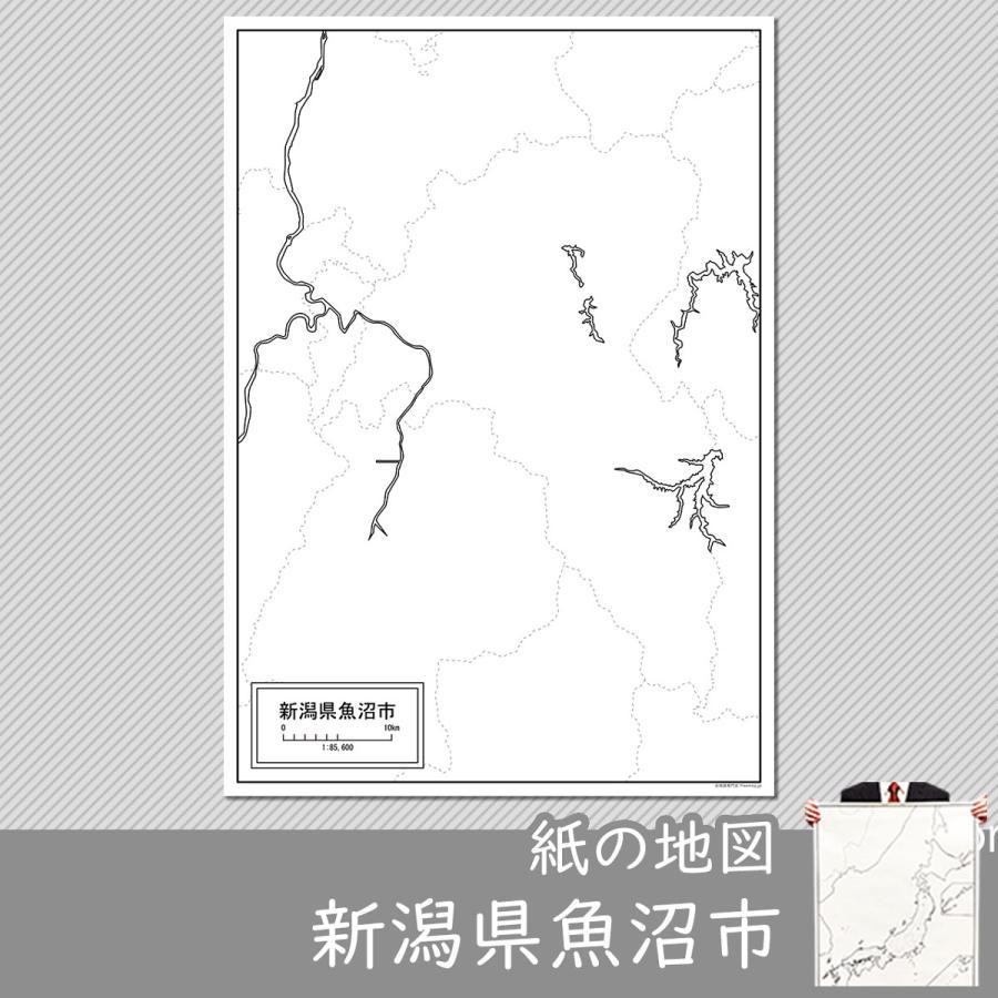 新潟県魚沼市の紙の白地図 A1サイズ2枚セット freemap