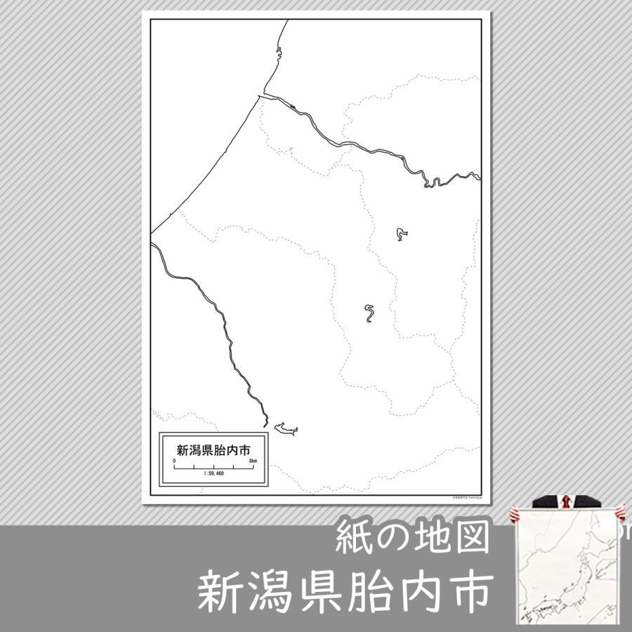 新潟県胎内市の紙の白地図 A1サイズ2枚セット freemap