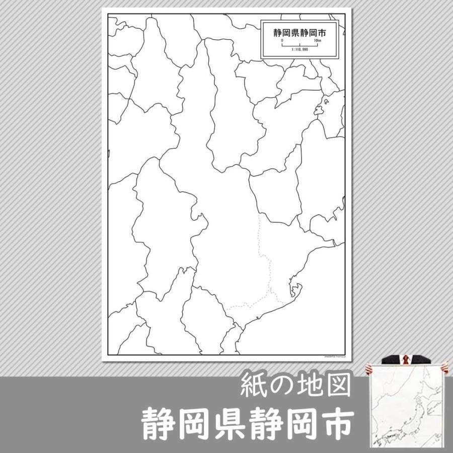 静岡県静岡市の紙の白地図|freemap
