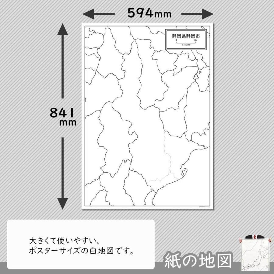静岡県静岡市の紙の白地図|freemap|02