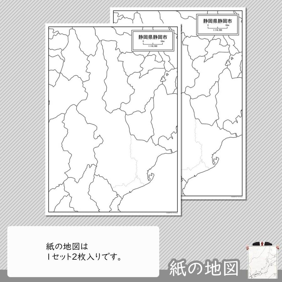 静岡県静岡市の紙の白地図|freemap|04