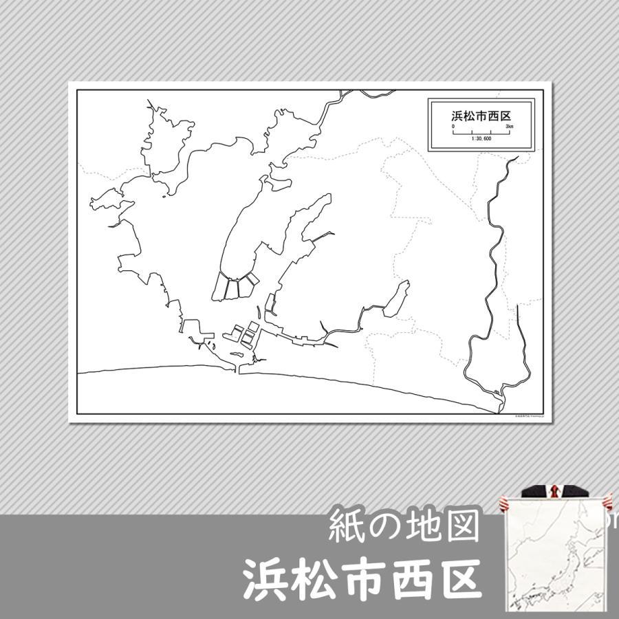 浜松市西区の紙の白地図|freemap