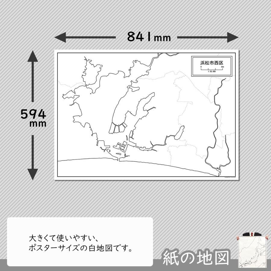 浜松市西区の紙の白地図|freemap|02