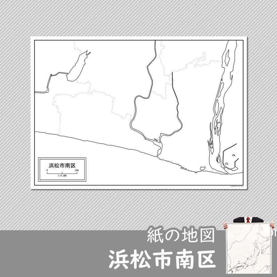 浜松市南区の紙の白地図|freemap
