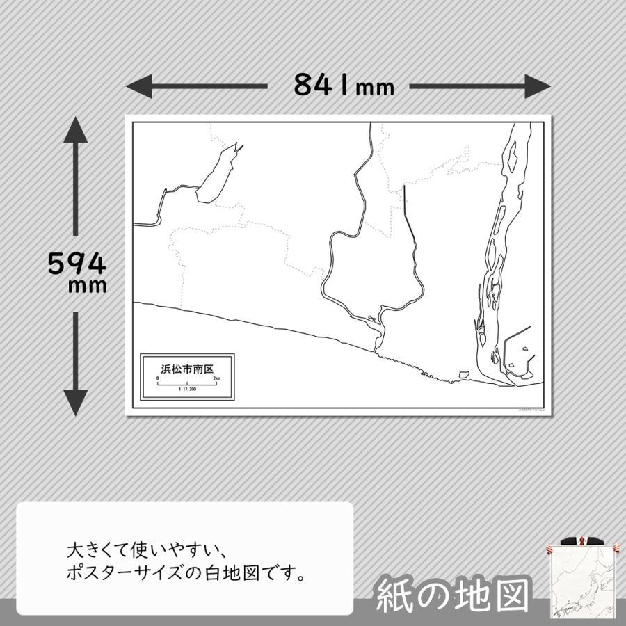 浜松市南区の紙の白地図|freemap|02