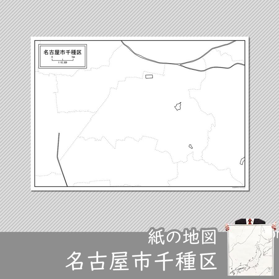 名古屋市千種区の紙の白地図 freemap
